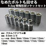 万能ソケットセット9.5mm3/8SSS973I-AL【自動車整備】【自動車工具】