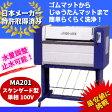 KE・OSマシナリー製 カーマット洗浄機「マットエース」(標準型、100V)MA201
