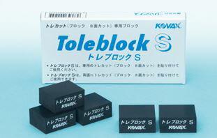 トレブロックS トレカット8面カット用 研磨用硬ブロック質ゴム TBS【代金引換不可】