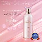 【PureBio One】(ピュールビオ)エイジングケア専用 オールインワンクリーム「ワン」テロメア×ヒト幹細胞培養液 コスメ
