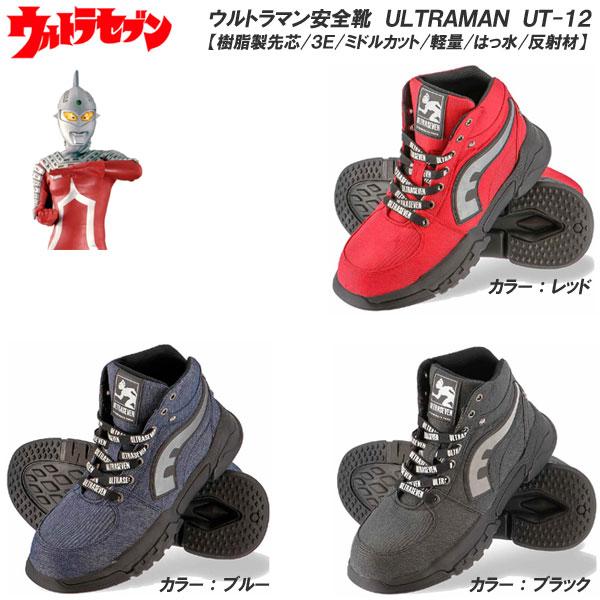 作業靴・安全靴, 安全靴  ULTRASEVEN UT-12 24.5cm28.0cm 3E
