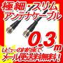 [フジパーツ]地デジ対応2600MHz対応極細アンテナケーブル0.3mスリムタイプS2.5C-FBF型コネクタ(接栓ネジタイプ)-F型コネクタ(接栓ネジタイプ)S-S型ブラック2本入り