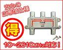 ■アンテナ分配器【10〜2610Mhzの広帯域仕様】地上デジタル対応!アンテナ4分配器全端子電流通過型【アウトレット】4AT