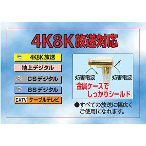 【ポイント10倍】【W】4K8K対応!アウトレット!地上デジタル対応テレビアンテナケーブルL型プラグ-ストレートプラグ5mグレー(灰)【Z-50】メール便送料無料!Z50