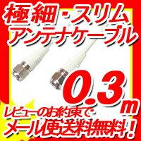 [フジパーツ]地デジ対応2600MHz対応極細アンテナケーブル0.3mスリムタイプS2.5C-FBF型コネクタ(接栓ネジタイプ)-F型コネクタ(接栓ネジタイプ)S-S型ホワイト2本入り