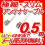 [フジパーツ]地デジ対応2600MHz対応極細アンテナケーブル0.5mスリムタイプS2.5C-FBF型コネクタ(接栓ネジタイプ)-F型コネクタ(接栓ネジタイプ)S-S型ホワイト2本入り