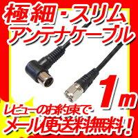 [フジパーツ]地デジ対応2600MHz対応極細アンテナケーブル1mスリムタイプS2.5C-FBF型プラグ(L型)-F型コネクタ(接栓ネジタイプ)L-S型ブラック