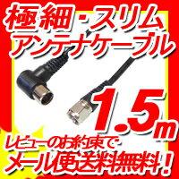 [フジパーツ]地デジ対応2600MHz対応極細アンテナケーブル1.5mスリムタイプS2.5C-FBF型プラグ(L型)-F型コネクタ(接栓ネジタイプ)L-S型ブラック