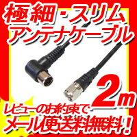 [フジパーツ]地デジ対応2600MHz対応極細アンテナケーブル2mスリムタイプS2.5C-FBF型プラグ(L型)-F型コネクタ(接栓ネジタイプ)L-S型ブラック