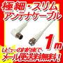 [フジパーツ]地デジ対応2600MHz対応極細アンテナケーブル1mスリムタイプS2.5C-FBF型プラグ(L型)-F型コネクタ(接栓ネジタイプ)L-S型ホワイト