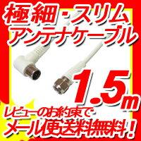[フジパーツ]地デジ対応2600MHz対応極細アンテナケーブル1.5mスリムタイプS2.5C-FBF型プラグ(L型)-F型コネクタ(接栓ネジタイプ)L-S型ホワイト