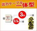 【R】デジタル放送対応アンテナ2分配器出力ケーブル一体型片側F型接栓0.5m-片側F型接栓3.0mBSCS地デジ対応/C-086