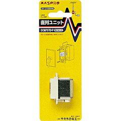 F型アンテナ端子[MASPRO/マスプロ] 壁面埋込型直列ユニット電源挿入型テレビ端子 DCM7STD?P