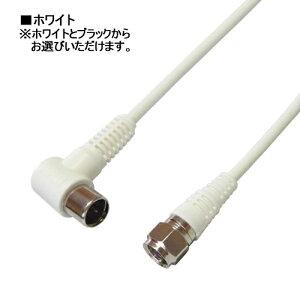 [フジパーツ]【W】地デジ対応2600MHz対応極細アンテナケーブル15mスリムタイプS2.5C-FBF型プラグ(L型)-F型コネクタ(接栓ネジタイプ)L-S型VM4025/VM4026