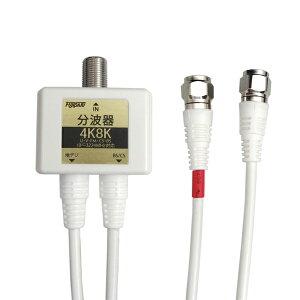 【R】4K8K対応アンテナ分波器2.5Cケーブル一体型50cmF型コネクター(ネジ式)3重シールドホワイトFF-4871W/FF4871W