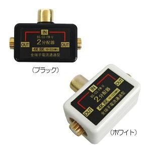 【月間優良ショップ選出】【R】4K8K放送対応アンテナ分配器全端子電流通過型ワンタッチアンテナ2分配プラグFF-4804/FF4804