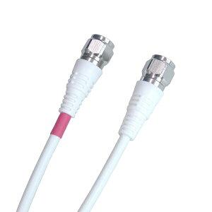 【ラッキーシール対応】【R】4K8K対応アンテナ分波器2.5Cケーブル一体型50cmF型コネクター(ネジ式)3重シールドホワイトFF-4871W/FF4871W