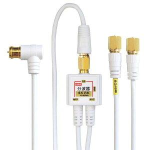 [ラッキーシール対応][W]4K8K対応アンテナ分波器(BS/CS/地デジ対応)ケーブル一体型F型-F型(0.2m)2.5Cケーブル5m付きホワイト/金メッキFF-S7615WH