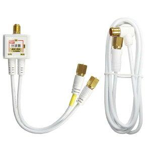 [ラッキーシール対応][W]4K8K対応アンテナ分波器(BS/CS/地デジ対応)ケーブル一体型F型-F型(0.2m)2.5Cケーブル5m付きホワイト/金メッキ7615WH[FF4876W+FF4815W]