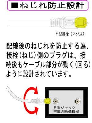 【ポイント10倍】【W】【プラグ式-ねじ式】地上デジタル対応75Ω同軸S5CFBアンテナケーブル1m/LF5c1m