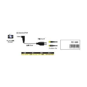 [ラッキーシール対応][R][アンテナ整合器]φ3.5mmミニプラグ(オス)-F型接栓(メス)(75Ω整合器)ワンセグテレビやポータブルテレビにFZ365