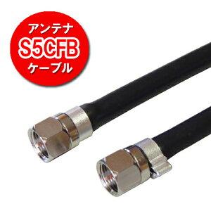 地デジ/BSCSデジタル対応75Ω同軸ケーブルS5CFBアンテナケーブル3mブラック【あす楽対応】