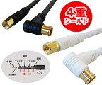 【プラグ式-ねじ式】地上デジタル対応75Ω同軸S5CFBアンテナケーブル1m