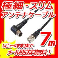 [フジパーツ]地デジ対応2600MHz対応極細アンテナケーブル7mスリムタイプS2.5C-FBF型プラグ(L型)-F型コネクタ(接栓ネジタイプ)L-S型ブラック