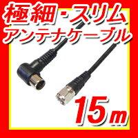 [フジパーツ]地デジ対応2600MHz対応極細アンテナケーブル15mスリムタイプS2.5C-FBF型プラグ(L型)-F型コネクタ(接栓ネジタイプ)L-S型ブラック