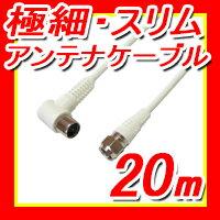[フジパーツ]地デジ対応2600MHz対応極細アンテナケーブル20mスリムタイプS2.5C-FBF型プラグ(L型)-F型コネクタ(接栓ネジタイプ)L-S型ホワイトVM4030■10P01Mar15
