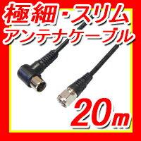 [フジパーツ]地デジ対応2600MHz対応極細アンテナケーブル20mスリムタイプS2.5C-FBF型プラグ(L型)-F型コネクタ(接栓ネジタイプ)L-S型ブラックVM4031■10P01Mar15