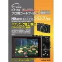 【ポイント10倍】[SB]エツミ プロ用ガードフィルム  ニコンCOOLPIX S8200 専用 E-7115 : E7115