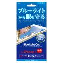 【ポイント10倍】[SB]オーセラス販売 iPhone6保護フィルム ブルーライトカット SW-605