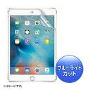 【ポイント10倍】[SB]サンワサプライ iPadmini4用ブルーライトカット液晶保護指紋防止光沢フィルム LCD-IPM4BC