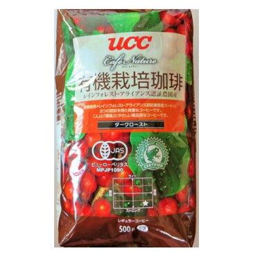 【ポイント10倍】[SB]UCC上島珈琲 UCC CN有機+RA認証コーヒーダークロースト(豆)AP500g 12袋入り UCC302816000