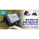 【ポイント10倍】[SB]ネクストゼロワン iPad mini対応 サイクリングトラベルバッグ for タブレット HOLD13992