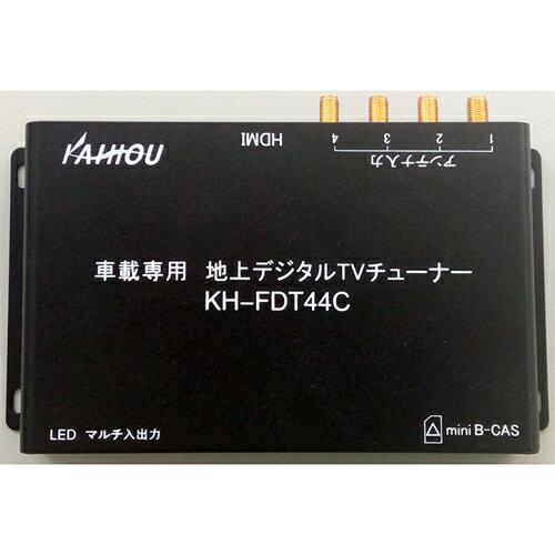 [SB]KAIHOU 車載専用地上4×4デジタルTVチューナー KH-FDT44C