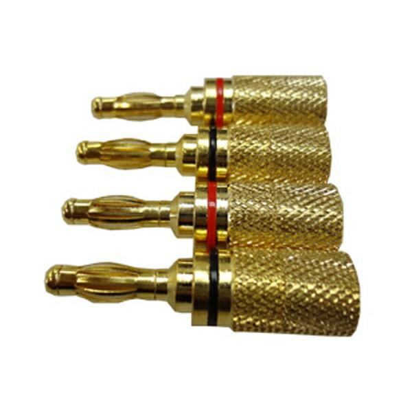 R スピーカーケーブルをバナナ端子つきのスピーカーアンプに バナナプラグ リア接続タイプ 1SET(4本入り)BA775
