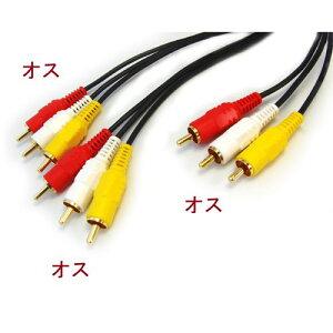 [1m][ラッキーシール対応][W]RCA分配ケーブル映像音声分配ケーブルC-033/C033