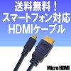 スマートフォンなどに!マイクロHDMI変換ケーブルイーサネット対応MicroHDMIケーブル1m(A-D)D-1