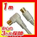 アウトレット!地上デジタル対応テレビアンテナケーブルL型プラグ-ストレートプラグ1m【Z-10】