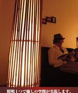 フローリングにも和照明竹でできた職人手作りフロア間接照明スタンドライトインテリア照明【マキノ】中野照明商店