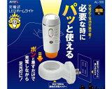 [RITEX]【非常灯・ナイトライト・懐中電灯】1台3役!省エネ長寿命!LEDホームライト充電式あかりセンサー