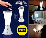 【手をさっとかざすだけで点灯!便利な充電式】充電式タッチレスLEDライトAL-T2000