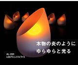 【本物の炎のようにゆらゆらと光ります】火を使わないLEDキャンドルライトAL-205