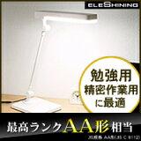 [ELECOM]立体発光で広い範囲を明るく照らす「JIS規格AA形」(JISC8112)に相当するLEDデスクライトLECAA01WH