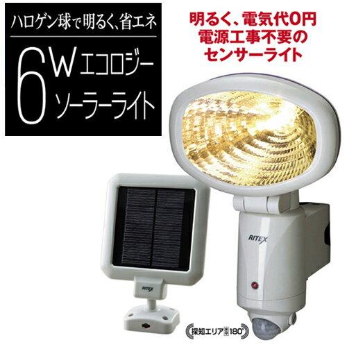 [RITEX]ライテックス新商品!S-120(S120)防犯に!防水仕様ソーラーセンサーライ...