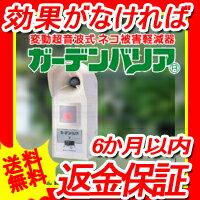 [ポイント10倍][ラッキーシール対応][日本製][返金保証・電池付属][猫よけ対策][猫よけグッズ]猫退治・猫撃退・猫よけセンサーで超音波を!ガーデンバリアGDX