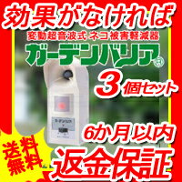 [ポイント10倍][ラッキーシール対応][日本製][返金保証・電池付属][猫よけ対策][猫よけグッズ]猫退治・猫撃退・猫よけセンサーで超音波を!ガーデンバリアGDX/3個セットGDX3P