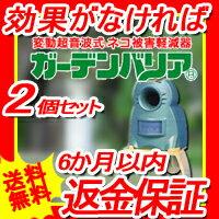 [ポイント10倍][ラッキーシール対応][返金保証][猫よけ対策][猫よけグッズ]猫退治・猫撃退・猫よけセンサーで超音波を!ガーデンバリアミニ■GDX-M/2個セットGDXM2P